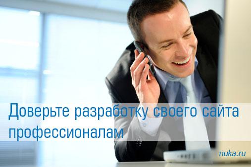Доверьте разработку своего сайта профессионалам